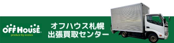 オフハウス札幌出張買取センター
